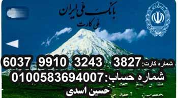 حساب سیبا بانک ملی ایران به نام حسین اسدی