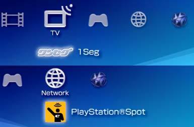 شما در PSP - 2000 که برای ژاپن تولید می شود گزینه های  TV و Spot را مشاهده خواهید کرد.